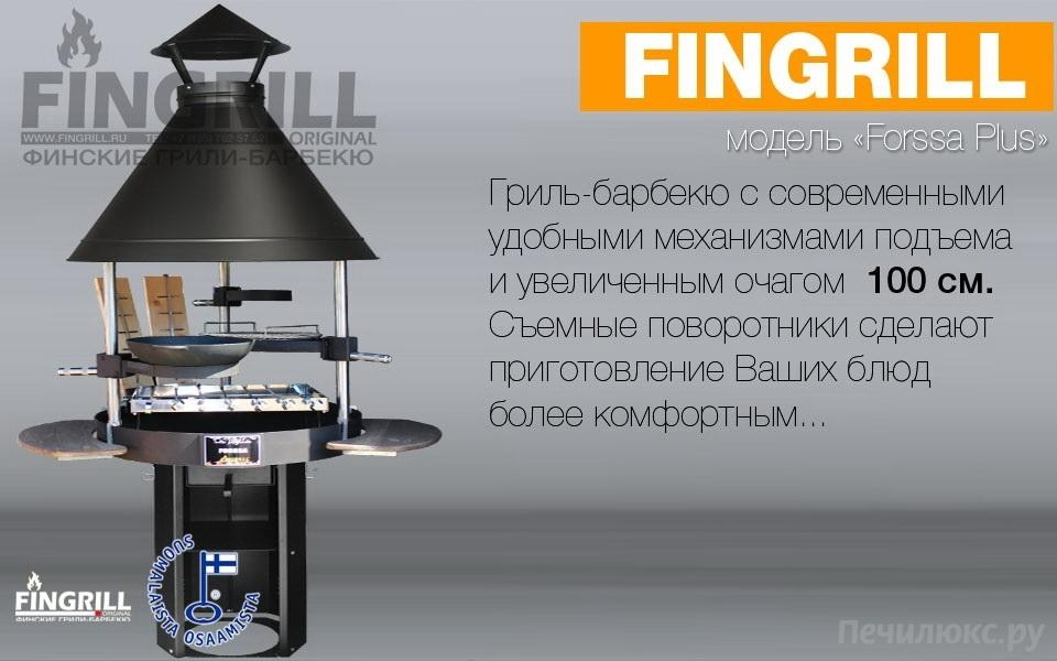 Гриль-барбекю Fingrill Forssa Plus Black