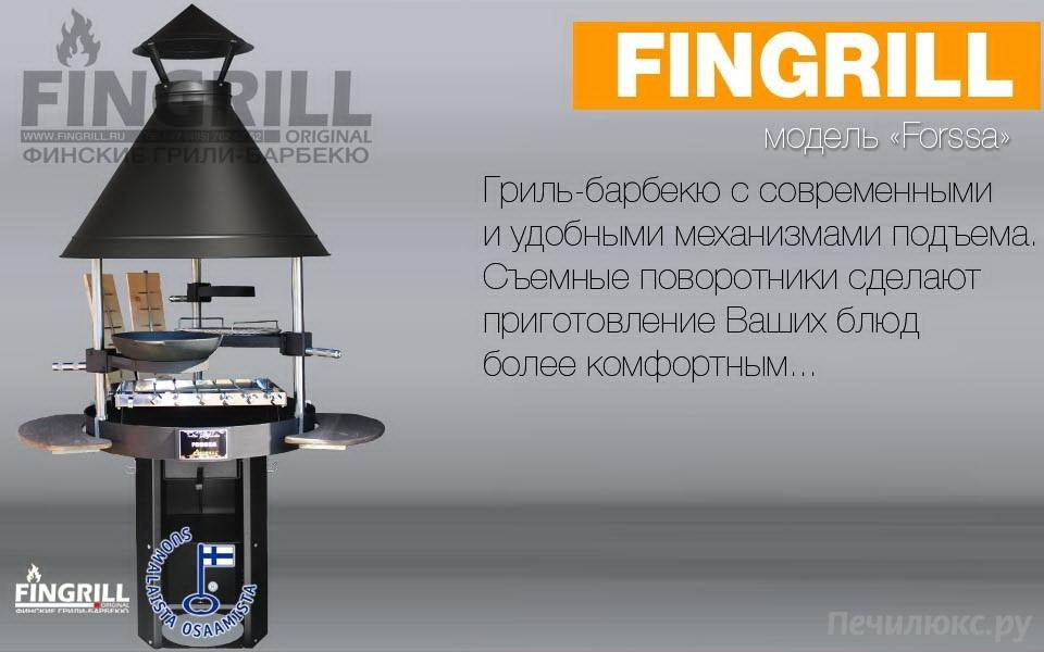 Гриль-барбекю Fingrill Forssa Black